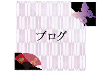 催事ブログ